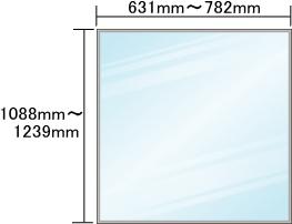 オーダーミラーサイズ表 631mm以上782mm以下、1088mm以上1239mm以下