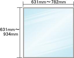 オーダーミラーサイズ表 631mm以上782mm以下、631mm以上934mm以下