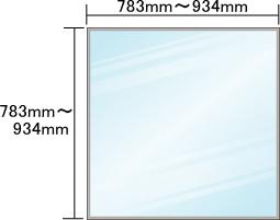 オーダーミラーサイズ表 783mm以上934mm以下、783mm以上934mm以下