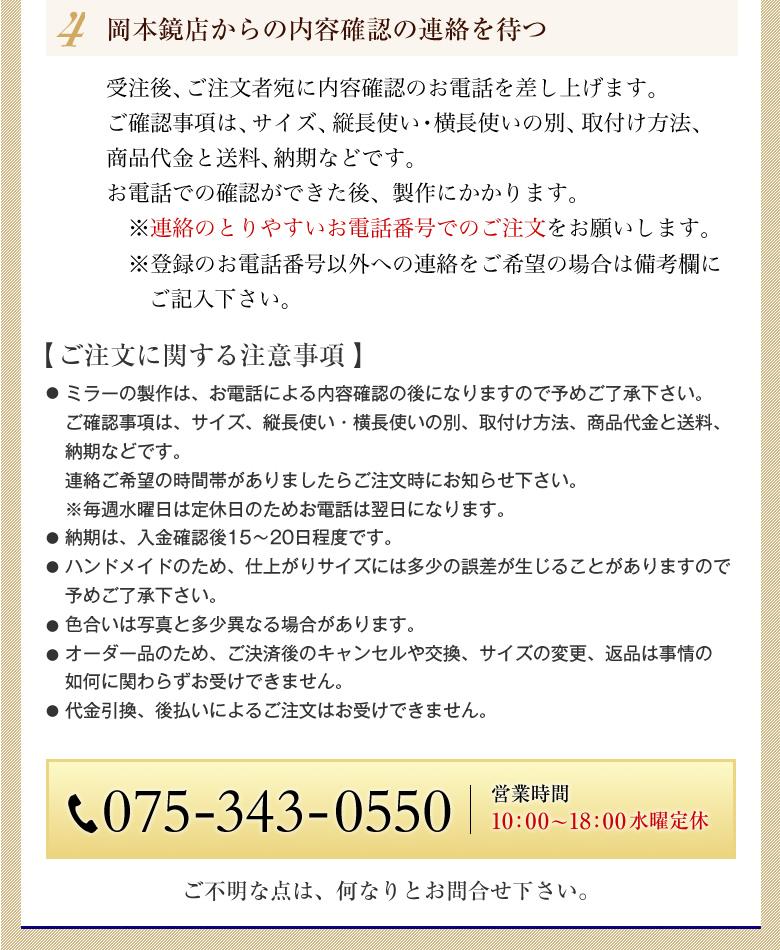 お問い合わせは、岡本鏡店 電話075-343-0550まで