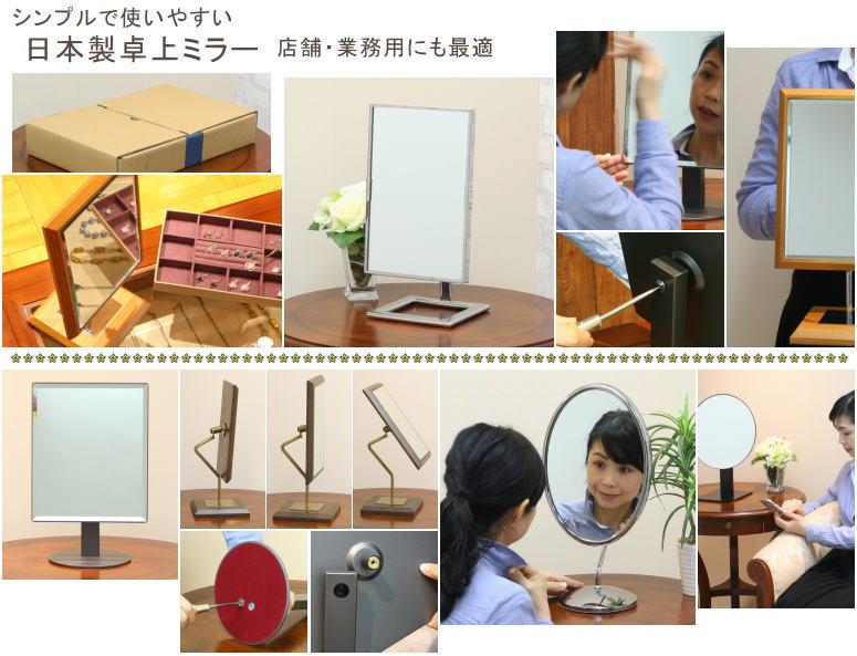 日本製、国産卓上ミラーのカテゴリーページ