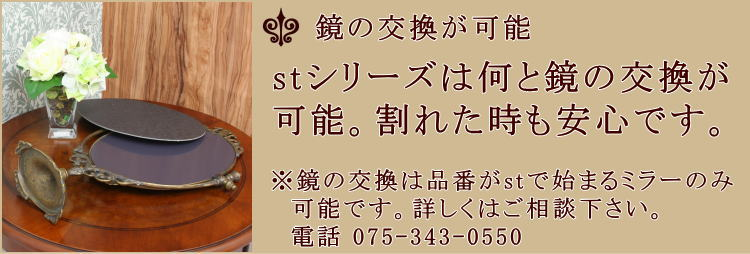 岡本鏡店のstシリーズは鏡の交換が可能